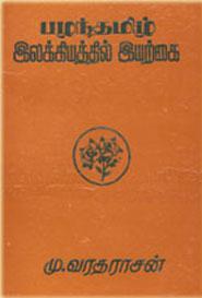 mu.varadharaasanaar4