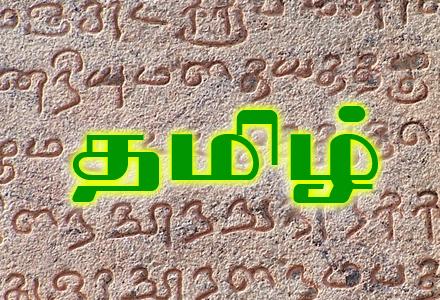 thangaththamil1