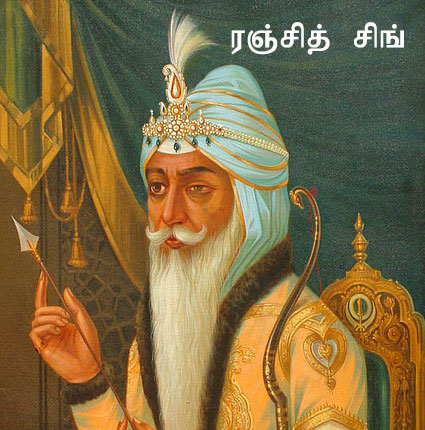 maharaja_ranjit_singh