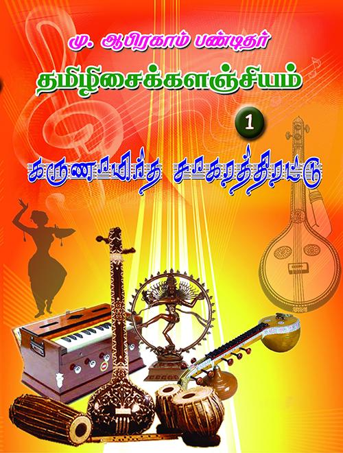 siragu-abraham-pandidhar4