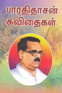 siragu-bharathidasan1