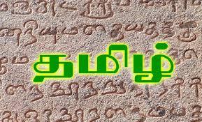 Siragu tamil1