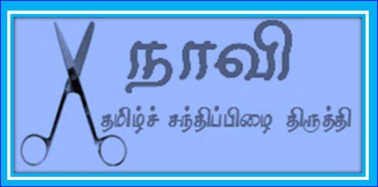 Siragu pizhaithiruththi2