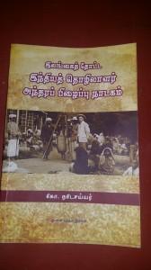 Siragu andhara pizhai10