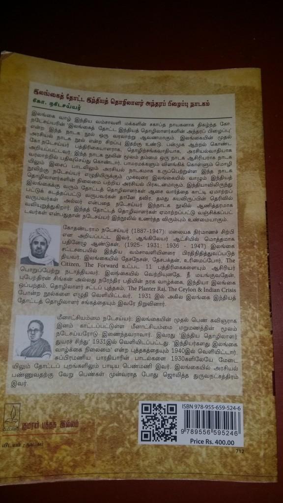 Siragu andhara pizhai11