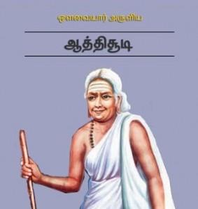 Siragu aathichudi1