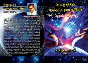 Siragu prapancham1