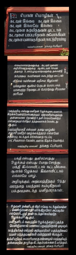 siragu periyar teaching