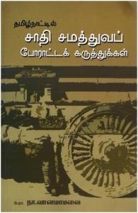 siragu tamilagaththu1