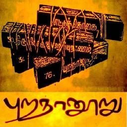 siragu u.v.swaminatha iyer2