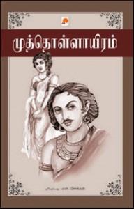 Siragu muththollaayiram1