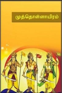 Siragu muththollaayiram2