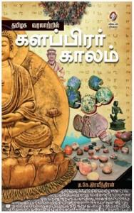 Thamizhaga-Varalatril-Kalapirar-Kaalam-Book-Cover