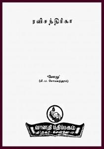 siragu-ravichantrika-book--cover1
