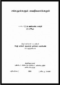 siragu pssasthiri book