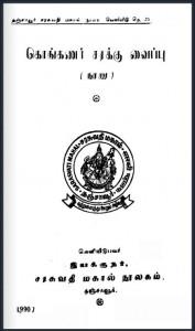 siddha medicine book