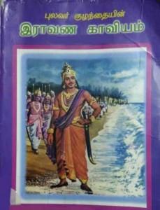siragu-raavana-kaaviyam2