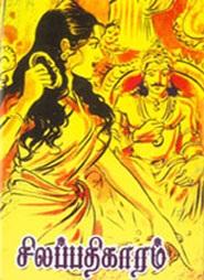 Siragu silappadhigaaram1