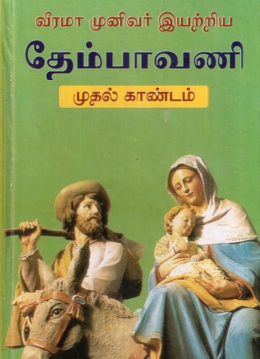 siragu thembavani1