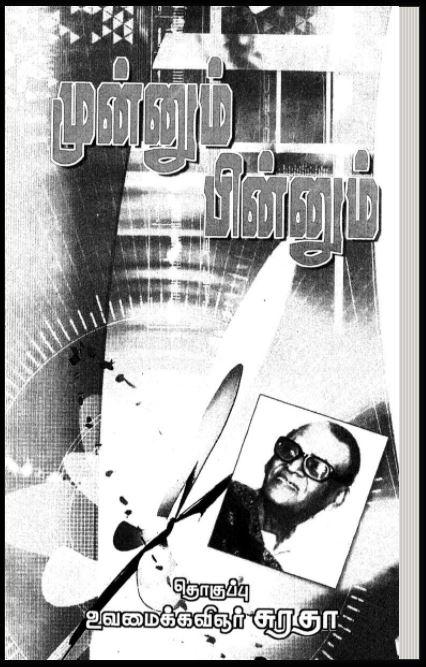 siragu Munnum Pinnum-by Kavignar Suradha