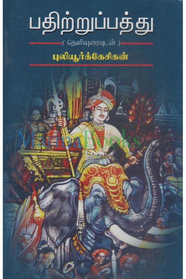 siragu pathitrupaththu1