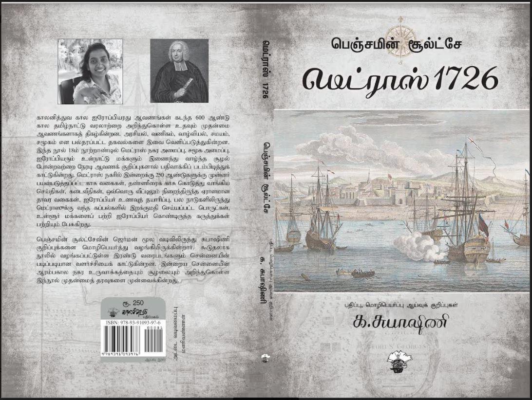 siragu madras 1726 cover